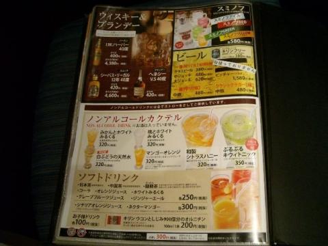 はなの舞 長岡駅前店・H27・5 メニュー16