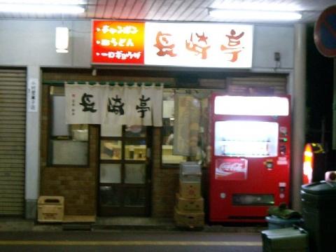 長崎亭・H27・5 店