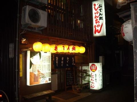 じゅんちゃん・H27・5 店