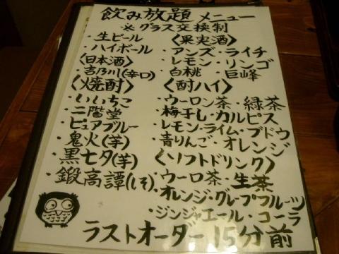 じゅんちゃん・H27・5 メニュー2