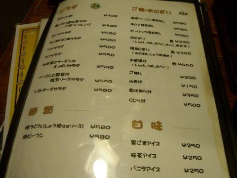 じゅんちゃん・H27・5 メニュー7