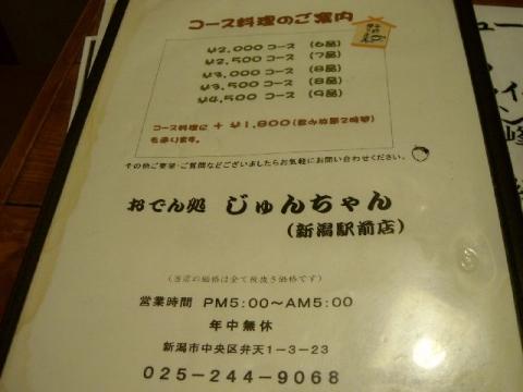 じゅんちゃん・H27・5 メニュー10