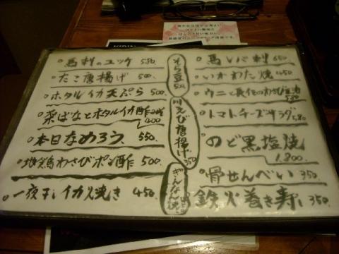 じゅんちゃん・H27・5 メニュー12