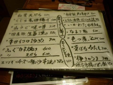 じゅんちゃん・H27・5 メニュー11