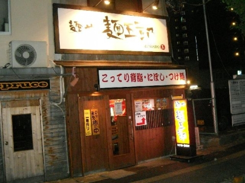 麺五郎・H27・5 店