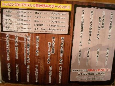 麺五郎・H27・5 メニュー1