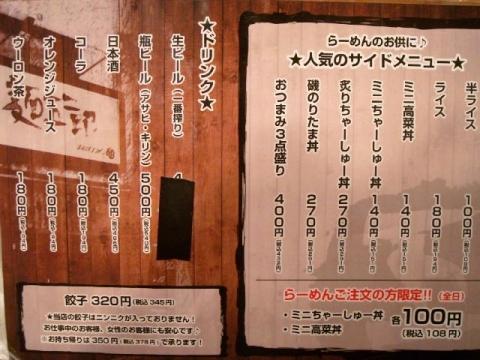 麺五郎・H27・5 メニュー2