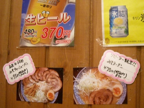 麺五郎・H27・5 メニュー3