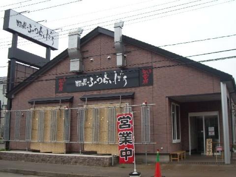 ふうらいぼう・H27・5 店