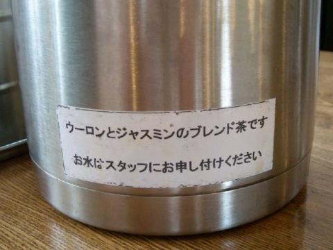 ふうらいぼう・H27・5 お茶