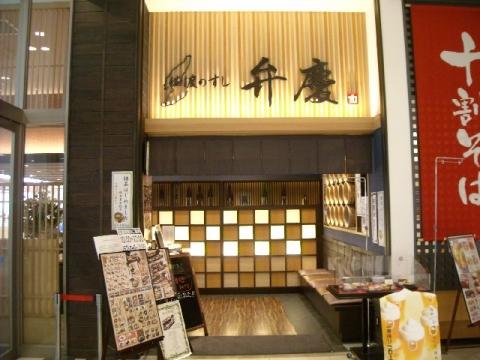 弁慶 イオン青山店・H27・5 店