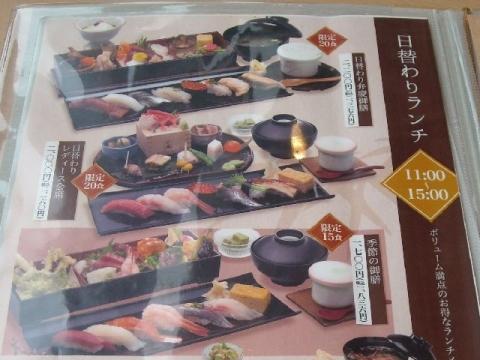 弁慶 イオン青山店・H27・5 メニュー1