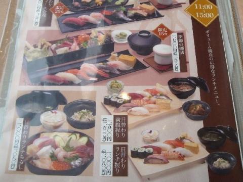 弁慶 イオン青山店・H27・5 メニュー2