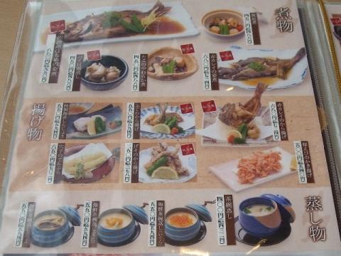 弁慶 イオン青山店・H27・5 メニュー5