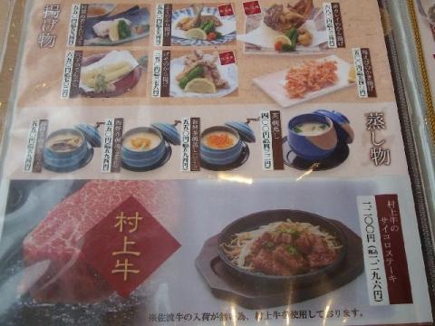 弁慶 イオン青山店・H27・5 メニュー6