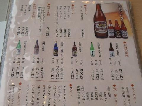 弁慶 イオン青山店・H27・5 メニュー13