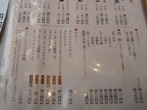 弁慶 イオン青山店・H27・5 メニュー14