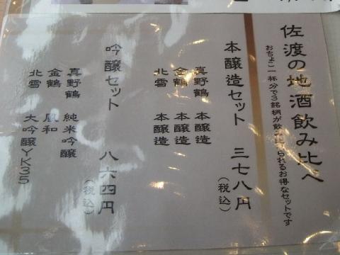 弁慶 イオン青山店・H27・5 メニュー16