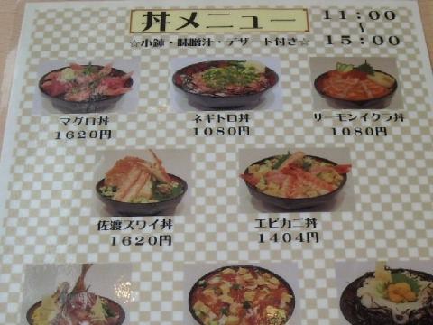 弁慶 イオン青山店・H27・5 メニュー17