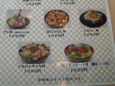弁慶 イオン青山店・H27・5 メニュー18