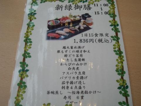 弁慶 イオン青山店・H27・5 メニュー19