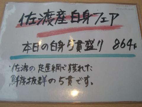 弁慶 イオン青山店・H27・5 メニュー20