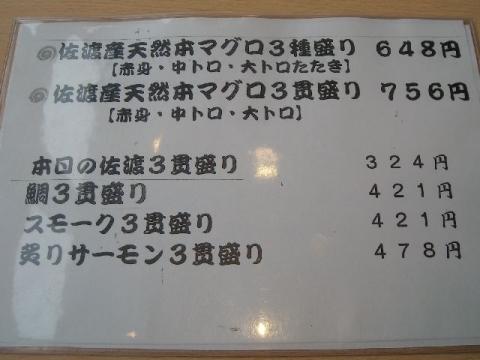 弁慶 イオン青山店・H27・5 メニュー21