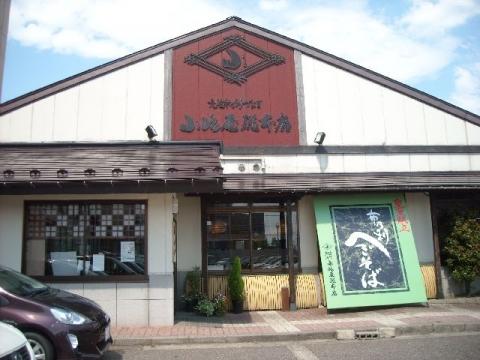 小嶋屋総本店 県央店・H27・5 店