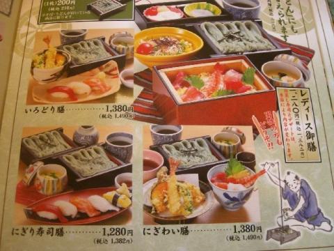小嶋屋総本店 県央店・H27・5 メニュー2
