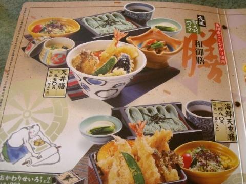 小嶋屋総本店 県央店・H27・5 メニュー3