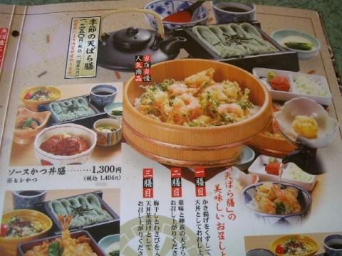 小嶋屋総本店 県央店・H27・5 メニュー5
