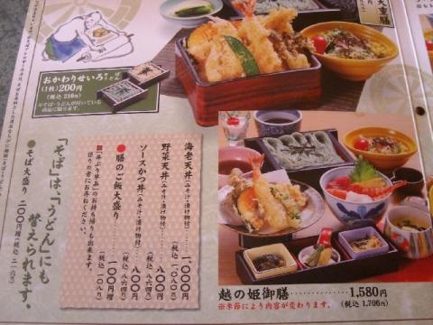 小嶋屋総本店 県央店・H27・5 メニュー4