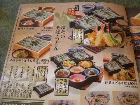 小嶋屋総本店 県央店・H27・5 メニュー7