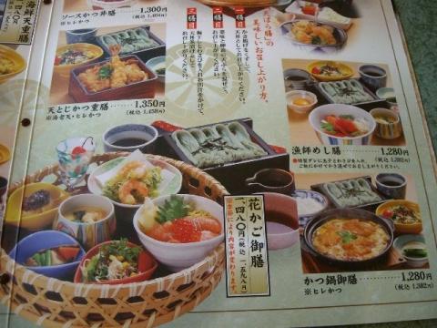 小嶋屋総本店 県央店・H27・5 メニュー6