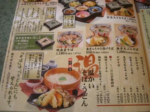 小嶋屋総本店 県央店・H27・5 メニュー8
