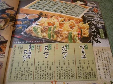 小嶋屋総本店 県央店・H27・5 メニュー9