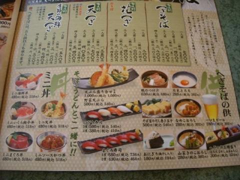 小嶋屋総本店 県央店・H27・5 メニュー10