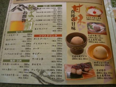 小嶋屋総本店 県央店・H27・5 メニュー12