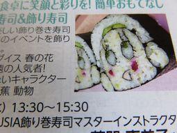 001飾り巻寿司