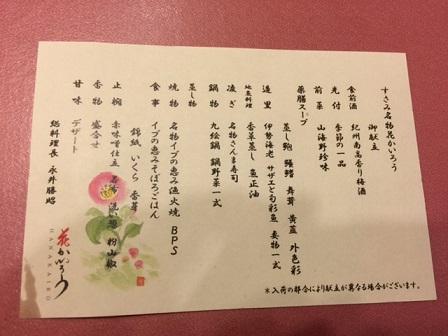 2016Mar3wakayama15.jpg