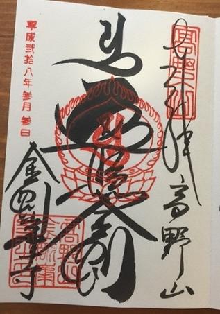 2016Marwakayama9.jpg