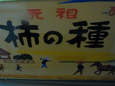 syukusyo-RIMG0719_20160229201158d6e.jpg
