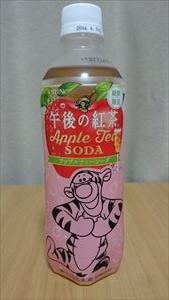 午後の紅茶アップルソーダ (1)