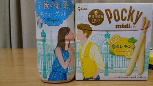 恋のコラボ (5)