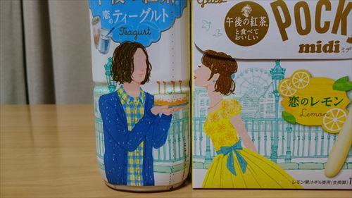恋のコラボ (7)