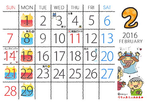 2016/2カレンダー