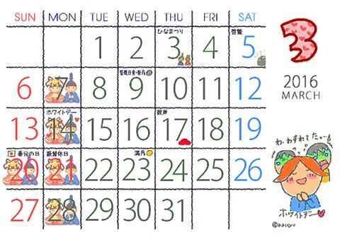 2016/3月カレンダー
