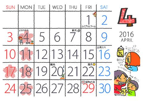 2016/4月カレンダー