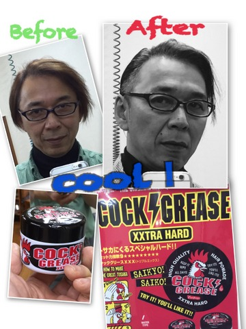 cock_grease