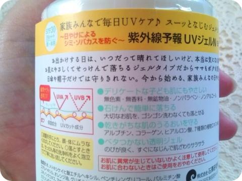石澤研究所 紫外線予報 UVジェルN